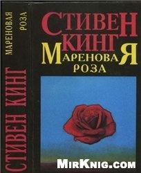 Аудиокнига Мареновая роза (аудиокнига)