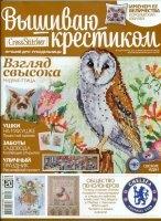 Журнал Вышиваю крестиком 96(08-2012) август jpg 50,27Мб