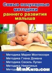Книга Самые популярные методики раннего развития малыша