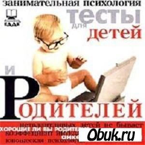 Книга Занимательная психология. Тесты для детей и родителей(2000)