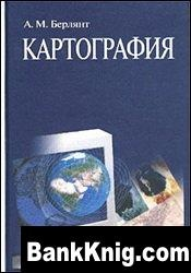 Книга Картография pdf 38,23Мб