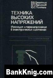 Книга Техника высоких напряжений djvu 13,4Мб
