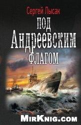 Книга Под Андреевским флагом
