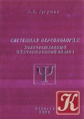 Книга Системная персонология: количественный и качественный анализ