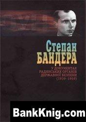 Книга Степан Бандера в документах советских органов государственной безопасности (2 тома). pdf 50,69Мб