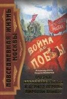 Книга Повседневная жизнь Москвы. Очерки городского быта в период Первой мировой войны pdf 71,6Мб