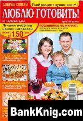 Журнал Люблю готовить! № 2 2010 pdf 9,2Мб