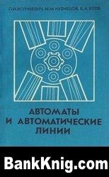 Книга Автоматы и автоматические линии. Часть I. Основы проектирования djvu 5,4Мб