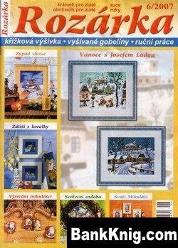Журнал Rozarka №6 2007 djvu 24,28Мб