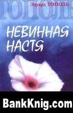 Невинная Настя или 100 первых мужчин doc  1,28Мб