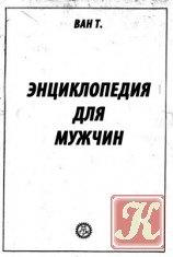 Книга Энциклопедия для мужчин