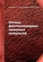 Книга Ахманов С.А. - Оптика фемтосекундных лазерных импульсов