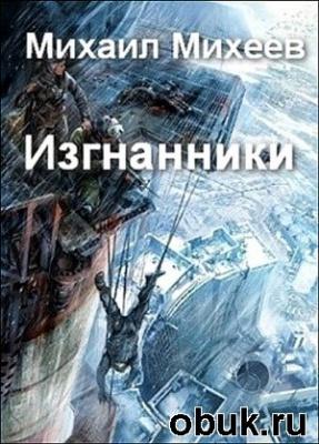 Книга Михаил Михеев - Изгнанники
