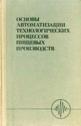 Книга Основы автоматизации технологических процессов пищевых производств