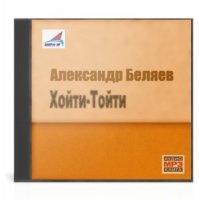 Книга Беляев Александр - Хойти-Тойти (Аудиокнига)  158Мб