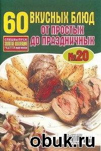 Книга Золотая коллекция рецептов. Спецвыпуск № 20 2010 г
