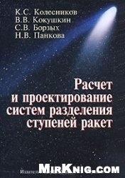 Книга Расчет и проектирование систем разделения ступеней ракет