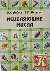Книга Исцеляющие масла