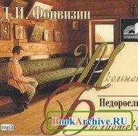 Недоросль (аудиокнига) читает Александр Алексеев-Валуа.