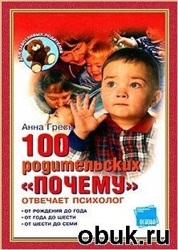 Книга 100 родительских почему. Отвечает психолог