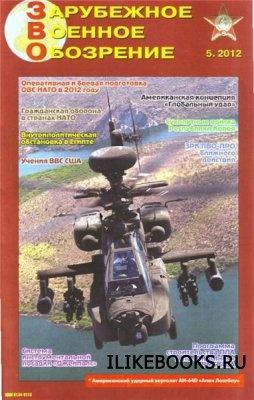 Зарубежное военное обозрение №5 2012