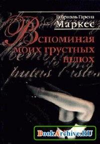 Книга Вспоминая моих грустных шлюх.
