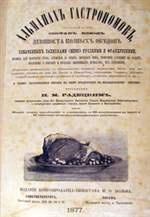 Книга Альманах гастрономов