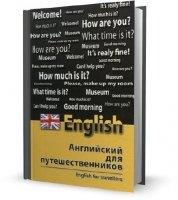Аудиокнига Бейзеров В.А - Английский для путешественников / English for Travellers (2010)