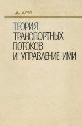 Книга Теория транспортных потоков и управление ими