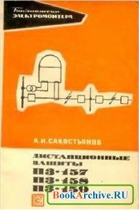 Книга Дистанционные защиты ПЗ-157, ПЗ-158, ПЗ-159.