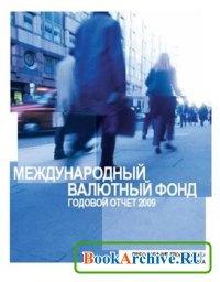 Книга Международный валютный фонд – годовой отчет. Преодоление глобального кризиса.