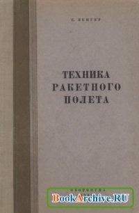 Книга Техника ракетного полета.
