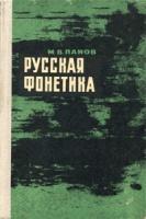 Книга Русская фонетика