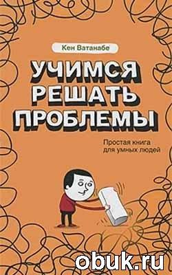 Книга Учимся решать проблемы. Простая книга для умных людей