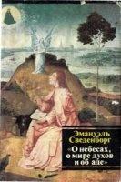 Книга О небесах, о мире духов и об Аде