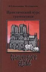 Книга Практический курс грамматики французского языка