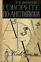 Книга Говорите по-английски