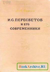 Книга И.С.Пересветов и его современники.