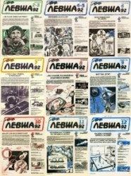 Журнал Левша № 1-12 1992