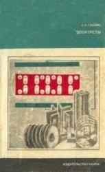 Книга Электреты