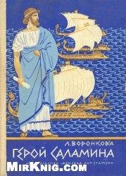 Книга Герой Саламина