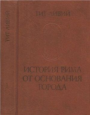 Книга Ливий Тит. История Рима от основания Города.