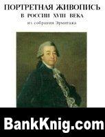 Книга Портретная живопись в России XVIII в