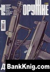 Журнал Оружие № 6 - 2004