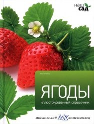 Журнал Наш сад - выпуск №5 - Ягоды
