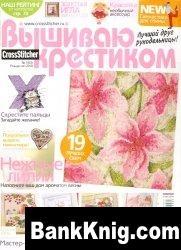 Журнал Вышиваю крестиком №1. 2010