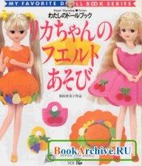 Книга My favorite doll book №16.