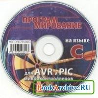 """Книга Компакт-диск к книге """"Программирование на языке С для AVR и PIC микроконтроллеров""""."""