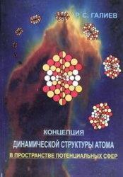 Книга Концепция динамической структуры атома в пространстве потенциальных сфер
