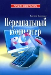 Книга Персональный компьютер.